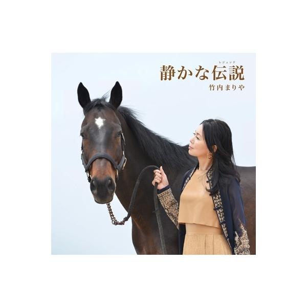 竹内まりや タケウチマリヤ / 静かな伝説(レジェンド) (+DVD)【初回限定盤】【CD Maxi】