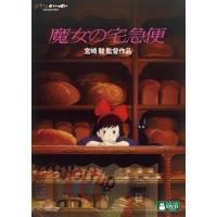 魔女の宅急便【DVD】