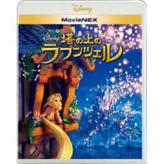 【送料無料】 塔の上のラプンツェル MovieNEX[ブルーレイ+DVD]【BLU-RAY DISC】