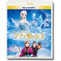 アナと雪の女王 MovieNEX[ブルーレイ+DVD]【BLU-RAY DISC】