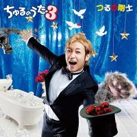 つるの剛士 ツルノタケシ / ちゅるのうた 3【CD】