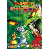 トムとジェリーと迷子のドラゴン【DVD】