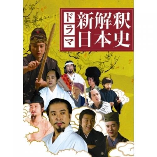 ドラマ新解釈日本史[Loppi・HMV限定]【DVD】