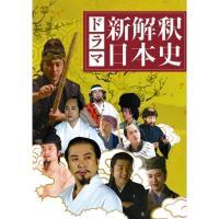 【送料無料】 ドラマ新解釈日本史[Loppi・HMV限定]【DVD】