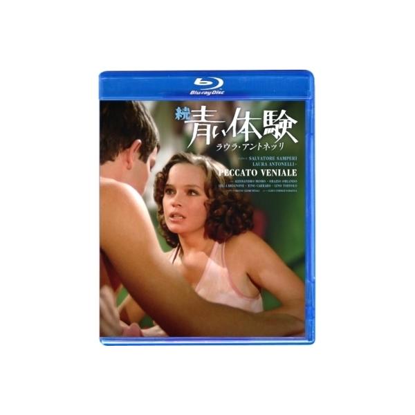 続・青い体験 Blu-ray【BLU-RAY DISC】
