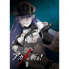 アカメが斬る! Vol.8【DVD】