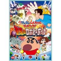 映画 クレヨンしんちゃん ガチンコ!逆襲のロボとーちゃん【DVD】