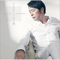 徳永英明 トクナガヒデアキ / さよならの向う側 (+DVD)【初回限定盤A】【CD Maxi】