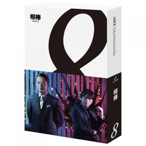 相棒 season 8 ブルーレイ BOX【BLU-RAY DISC】