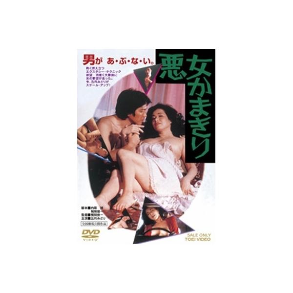 悪女かまきり【DVD】