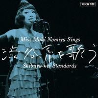 野宮真貴 ノミヤマキ / 実況録音盤! 『野宮真貴、渋谷系を歌う。~Miss Maki Nomiya sings Shibuya-kei Standards~』【CD】