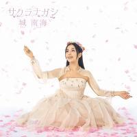 城南海 / サクラナガシ【CD】