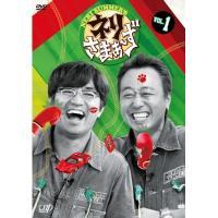 ネリさまぁ~ず Vol.1【DVD】