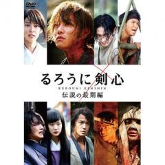 るろうに剣心 伝説の最期編【DVD】