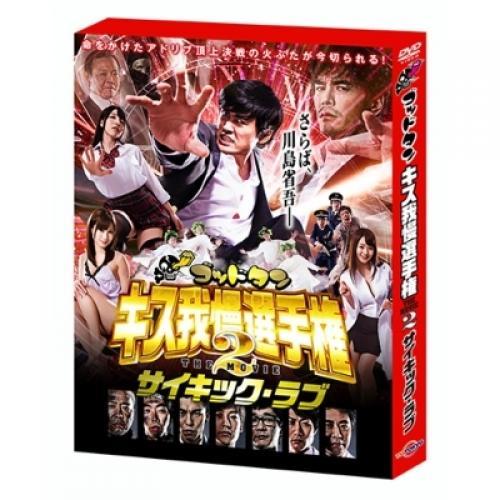 【テレビ東京・Loppi・HMV限定】ゴッドタン キス我慢選手権 THE MOVIE 2 サイキック ラブ 豪華版 DVD【DVD】