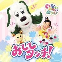 NHK DVD: : いないいないばあっ! おててタッチ!【DVD】