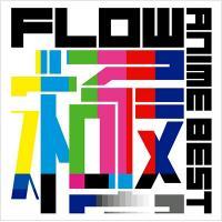 FLOW フロウ / FLOW ANIME BEST 極 【通常盤】【CD】