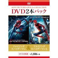 アメイジング・スパイダーマン / アメイジング・スパイダーマン2【DVD】