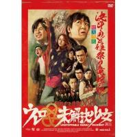 【送料無料】 【Loppi・HMV限定】舞台ウレロ☆未解決少女【DVD】