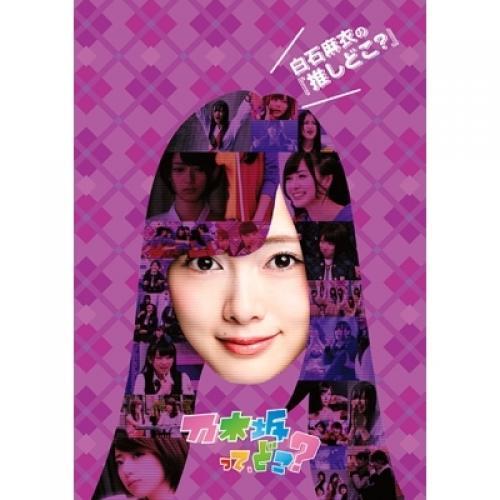 乃木坂46 / 白石麻衣の『推しどこ?』【DVD】