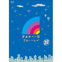 アメトーーク ブルーーレイ 32【BLU-RAY DISC】