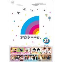 アメトーーク  32【DVD】