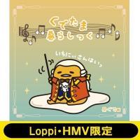 コンピレーション / ぐでたま暮らしっく 昼ぐで編 【HMV・Loppi限定発売】【CD】