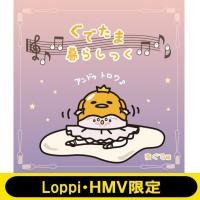 コンピレーション / ぐでたま暮らしっく 夜ぐで編 【HMV・Loppi限定発売】【CD】