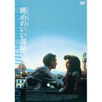 眺めのいい部屋 HDリマスター版【DVD】