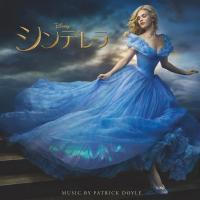シンデレラ (実写版) / シンデレラオリジナル・サウンドトラック【CD】