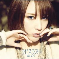 藍井エイル / ラピスラズリ 【通常盤】【CD Maxi】