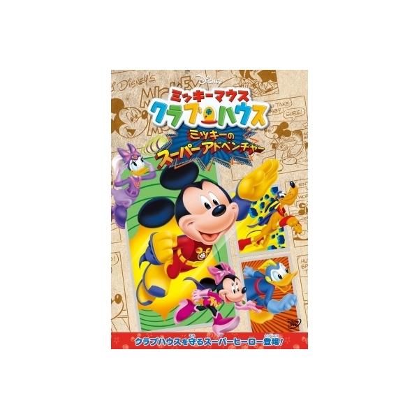 ミッキーマウス クラブハウス / ミッキーのスーパーアドベンチャー【DVD】