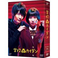 学校のカイダン DVD-BOX【DVD】