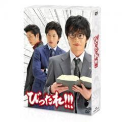 TVドラマ「びったれ!!!」DVD-BOX【DVD】