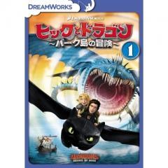 ヒックとドラゴン〜バーク島の冒険〜 vol.1【DVD】