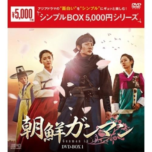 朝鮮ガンマン DVD-BOX1 シンプル版【DVD】