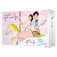 デート ~恋とはどんなものかしら~ DVD-BOX【DVD】