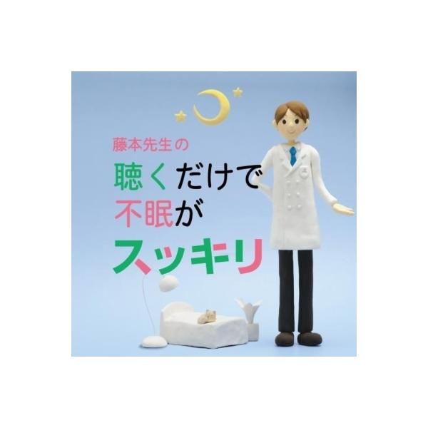 コンピレーション / 藤本先生の聴くだけで不眠がスッキリ!【CD】