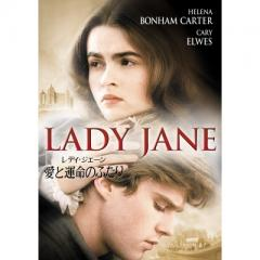 レディ・ジェーン / 愛と運命のふたり【DVD】