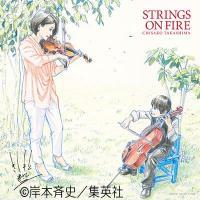 高嶋ちさ子 / Strings On Fire【CD】