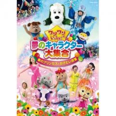 ワンワンといっしょ! 夢のキャラクター大集合 春のプリンセスとおさむい将軍 DVD【DVD】