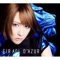 藍井エイル / D'AZUR (+DVD)【初回生産限定盤B】【CD】