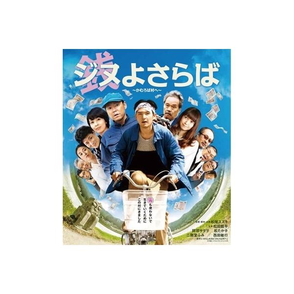 ジヌよさらば ~かむろば村へ~ Blu-ray【BLU-RAY DISC】