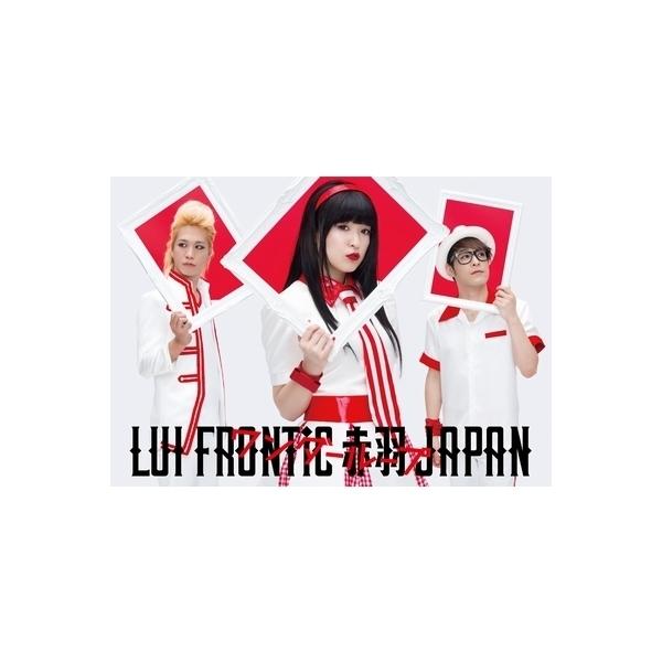 LUI FRONTiC 赤羽JAPAN / ワンダーループ (+DVD)【初回限定盤】【CD Maxi】