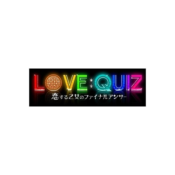 LOVE:  QUIZ~恋する乙女のファイナルアンサー~ 豪華版