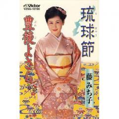 藤みち子 / 琉球節  /  豊後よさら【Cassette】