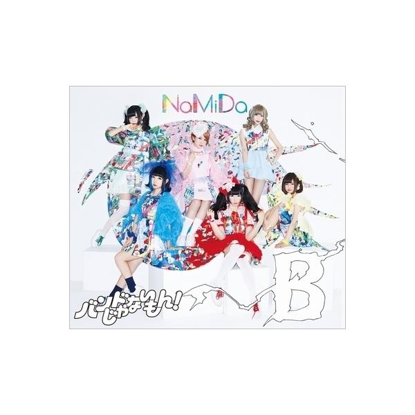 バンドじゃないもん! / NaMiDa / White Youth【CD Maxi】