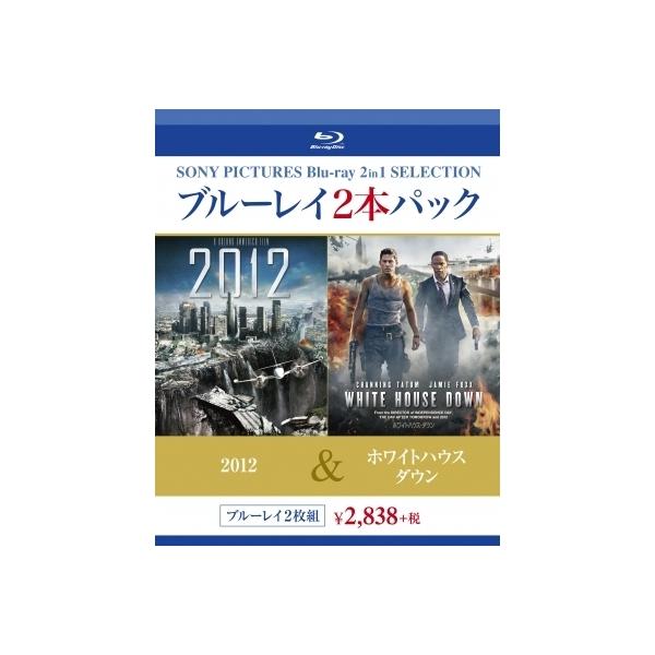 2012 / ホワイトハウス・ダウン【BLU-RAY DISC】