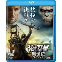 猿の惑星:新世紀(ライジング)【BLU-RAY DISC】