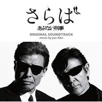 サウンドトラック(サントラ) / 『さらば あぶない刑事』オリジナル・サウンドトラック【CD】